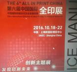 第6回中国国際全印展