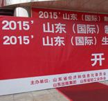 Accor Machinery 2015 Shandong Exhibition