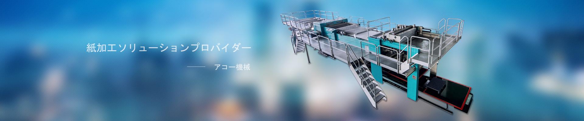 https://www.greatwallmachinery.com.cn/jp/data/upload/202004/20200410080751_444.jpg